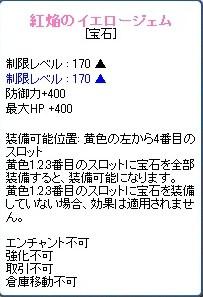 20120222黄4変更1