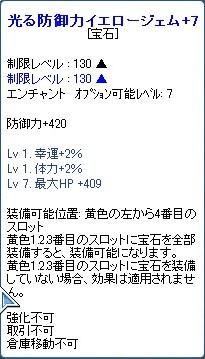 20120222黄4変更2