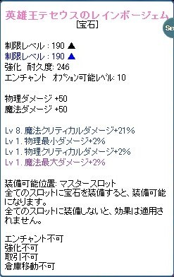 20120222虹ジェム