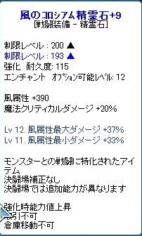 20120404風石変更前