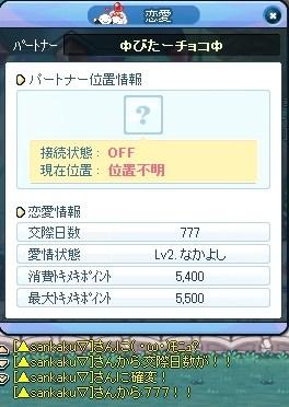 20120404交際日数確変突入