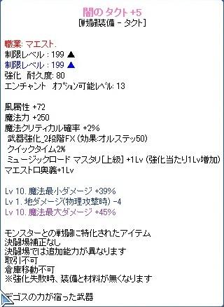 20120606タクト予備