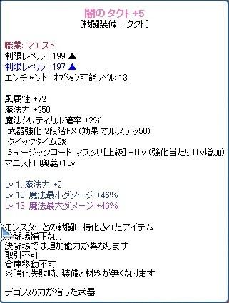 20120606タクト
