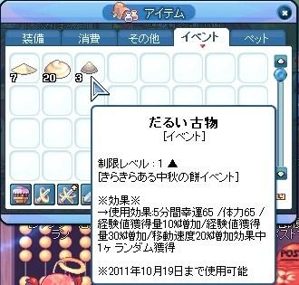 20120705餅シリーズ3