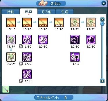 20120806スキル振り1