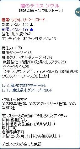 20120806闇デゴソ