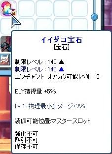 20120829イイダコ宝石