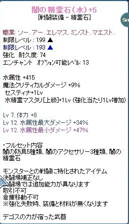 20120829闇水石1