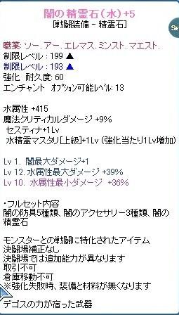 20120829闇水石2
