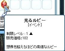 20120829高価なルビー