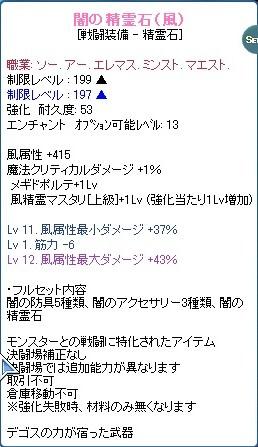 20120926闇風石
