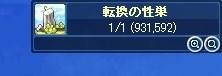 20120926翻訳ミス2