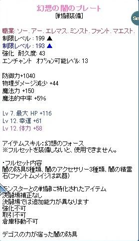 20121123闇プレート1