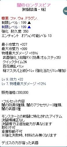 20121123闇槍