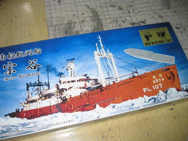 海上自衛隊掃海艇はつしま MSC649 の2