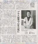 常陽新聞掲載