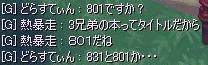 831と801