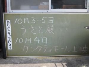 うさぶろう1 (12)