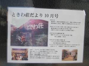 うさぶろう1 (13)