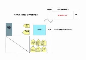 14-10宙結び (1)