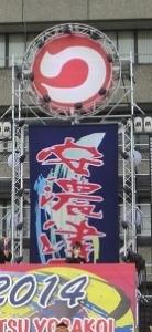 津祭り (3)