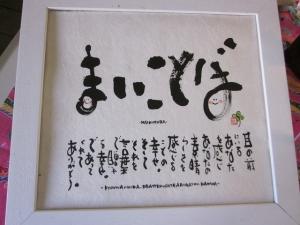 14-10宙結び (69)