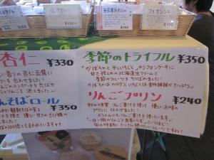 14-10宙結び (58)