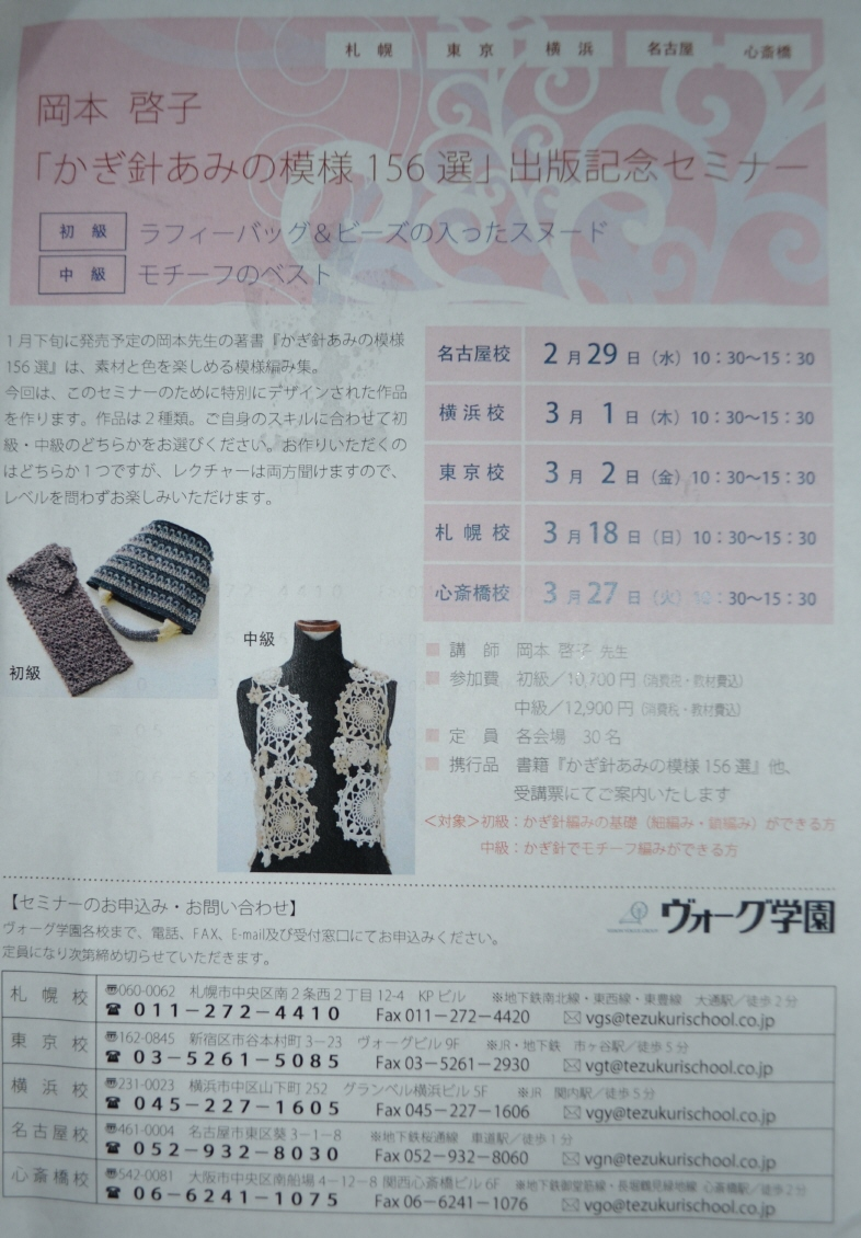 『かぎ針編みの模様156選』出版記念セミナー
