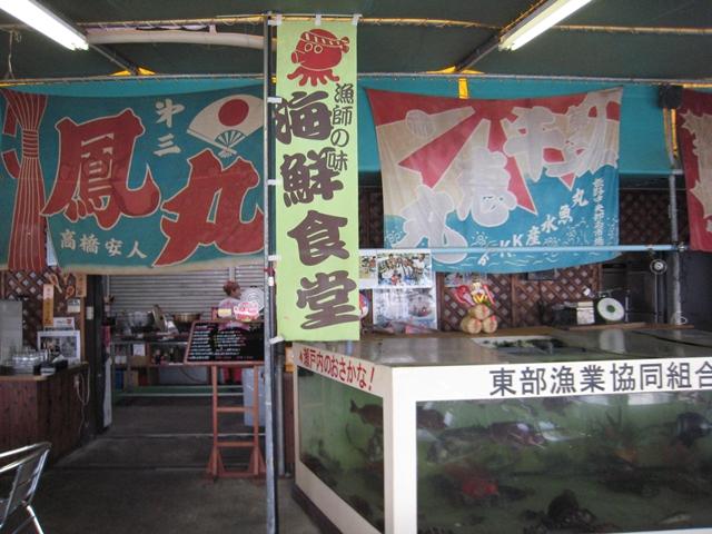 北浜えびす 海鮮食堂