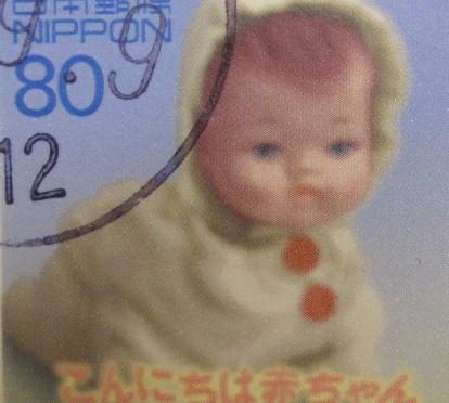 古切手赤ちゃん2
