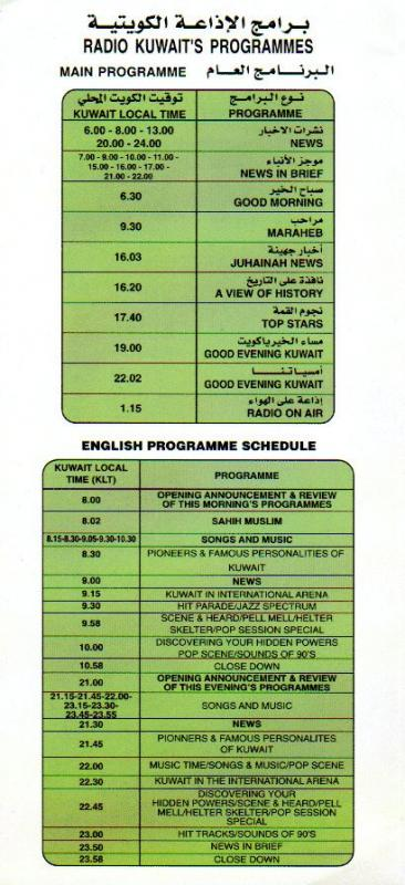 A2000(2000年夏季) ラジオ・クウェートのスケジュール表