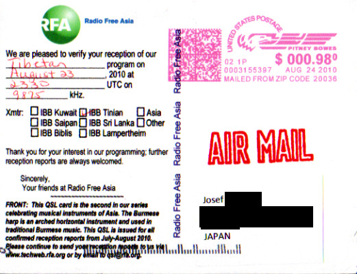 自由アジア放送(RFA)のベリカード(QSL)