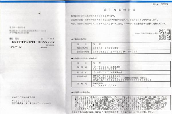 日本クラウド取引残高報告書1_20141015