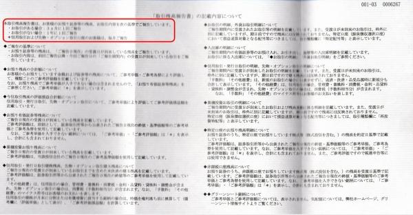 日本クラウド取引残高報告書3_20141015