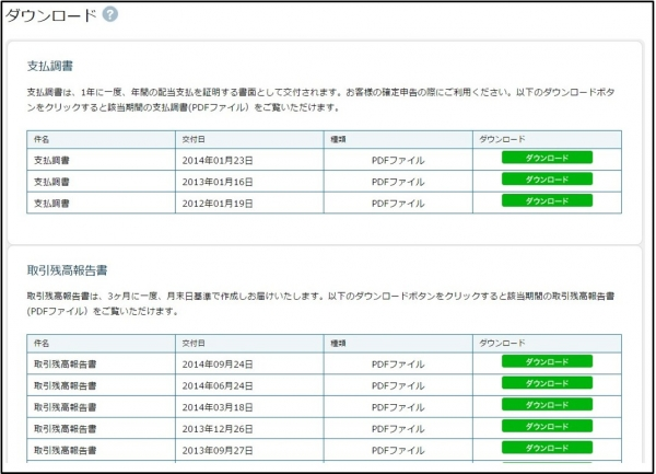 MyAQUSHdownload20141016.jpg