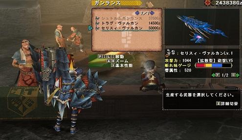 歌姫武器2