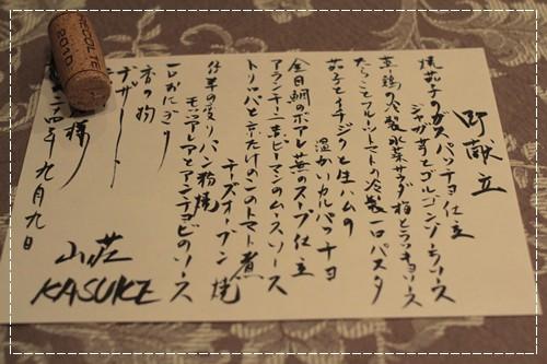 20120914_29.jpg