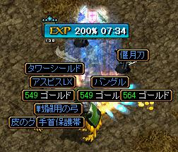 剣士200