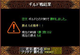 6月26日 恋文結果