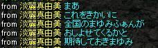 まゆみちゃん 3