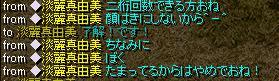 まゆみちゃん 4
