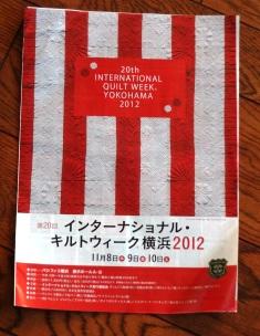 横浜キルト展 2012 パンフ