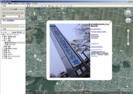 20120604-sekishitytol.jpg