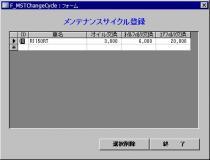 メンテサイクル登録