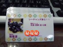 Doki☆Waku☆シーチャンズ♪♪-101204_091914.jpg