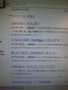Doki☆Waku☆シーチャンズ♪♪-110609_165837.jpg