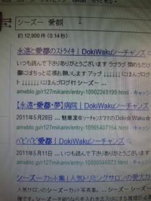 Doki☆Waku☆シーチャンズ♪♪-110609_170310.jpg