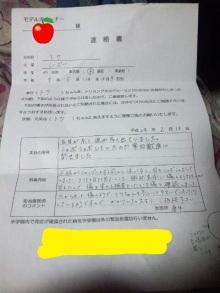 Doki☆Waku☆シーチャンズ♪♪-120214_010318.jpg