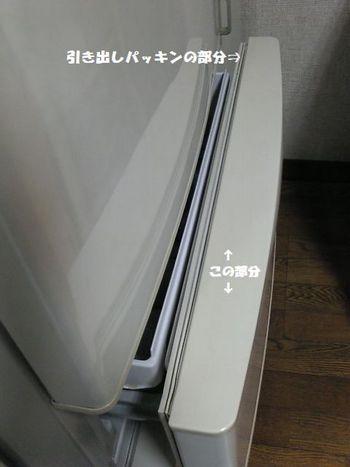 冷蔵庫 - コピー