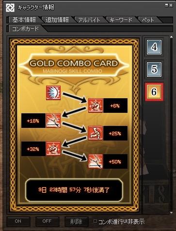 ジャンピングゴールドカード